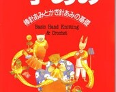 Japanese Instructional Book - Knitting and Crochet - ISBN 978-4-529-02097-8