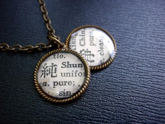 Shun Chin (Pure Necklace)