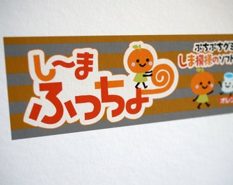 Mikkan Tangerine Puccho Japanese Candy Art Print