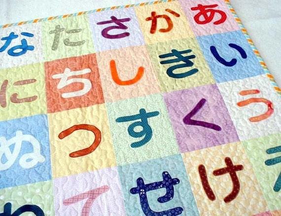 Japanese alphabet  Quilt