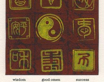 Yin Yang print, etching with aquatint, linoleum block and woodblock print