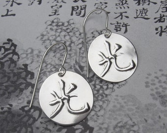 Light - Japanese Kanji and Chinese Character Sterling Silver Earrings - Asian Jewelry, Women