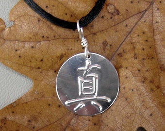 """True Necklace - Chinese Character for """"True"""" Sterling Silver Pendant - Japanese Kanji - Asian Jewelry"""