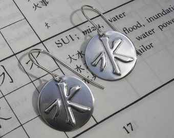 Water - Sterling Silver Earrings - Japanese Kanji Mizu Water - Chinese Characters - Asian Jewelry