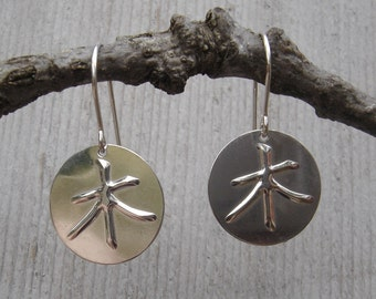 "Tree Earrings- Japanese Kanji Ki ""Tree"" Sterling Silver Stamped Earrings- Kanji Jewelry, Asian, Chinese, Language, International"