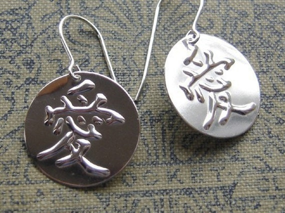 Love Earrings - Chinese Character Japanese Kanji for Love Sterling Silver Earrings - Asian Kanji Jewelry, Women, Language