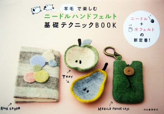 fun with wool, needle and hand felting, japanese craft book of basic techniques
