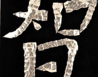 Wisdom Kanji Character in Silver 8x10