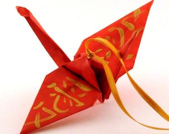 Love Kanji Gold on Red Handpainted Origami Crane Ornament
