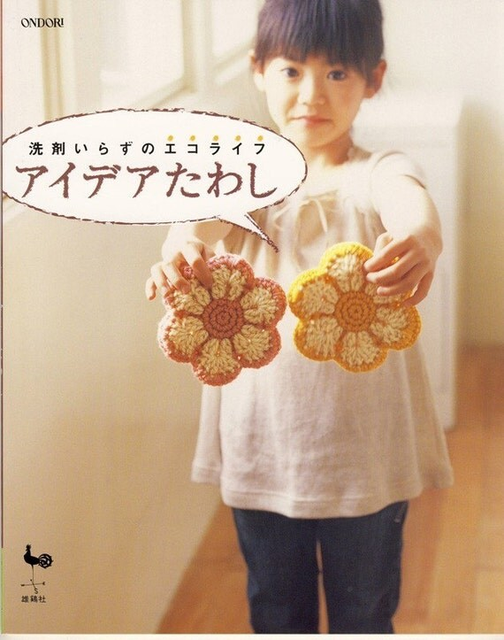 SALE -- Crochet Scrubbies - Japanese Craft Pattern Book