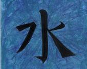 Mizu - Water