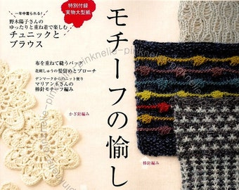 Time Fashion  n11 - Japanese Crochet Craft Book>