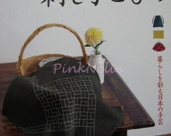 Sashiko  n3071 - Japanese Craft Book