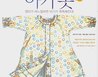 Kurai Muki  Infant BABY CLOTHES Sewing Craft Book