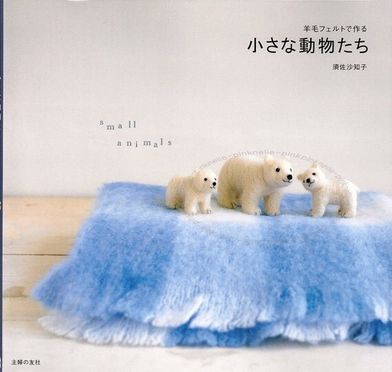 Out of Print - FELTED SMALL ANIMALS Japanese Craft Book