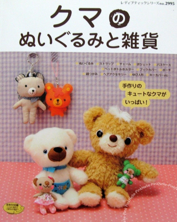 TEDDY BEAR ACCESSORIES n2995 Japanese Craft Book