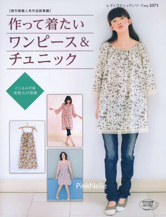 Dresses and Tunics n3371 Japanese Craft Book
