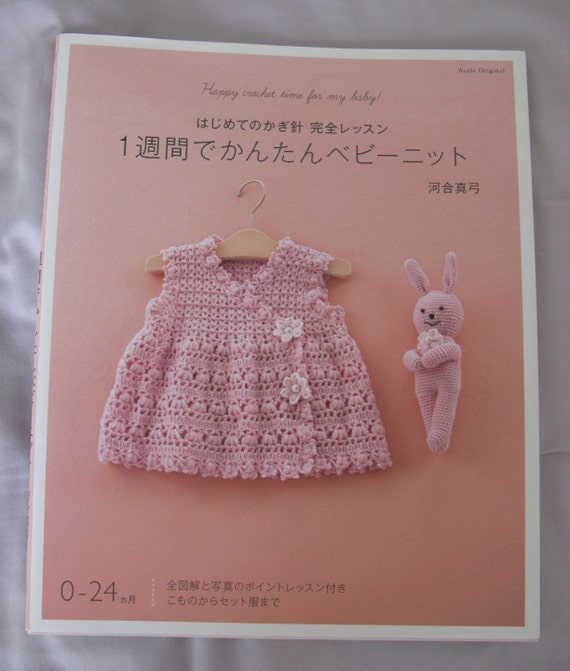Japanese Crochet Baby Dress Pattern : Japanese One week Happy Crochet Baby Pattern Books Dress Vest