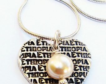 "Africa Ethiopia Necklace-""Ethiopia in my Heart"""