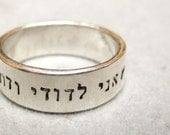 Hand stamped sterling silver hebrew wide ring