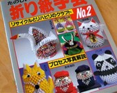 Japanese Craft Pattern Book Make Origami out of print