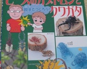 Japanese Craft Pattern Book Beading  Insect Patterns