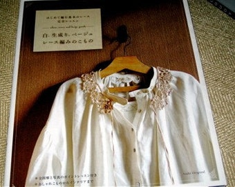 Japanese Pattern Book Crochet white ivory and beige goods
