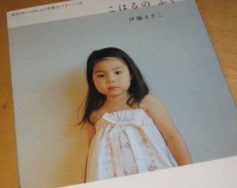 Japanese Craft Pattern Book  Sewing Clothes for Girls
