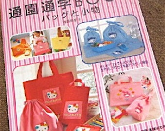Japanese Craft Pattern Book Childrens School Bags and Accessories Book Bags