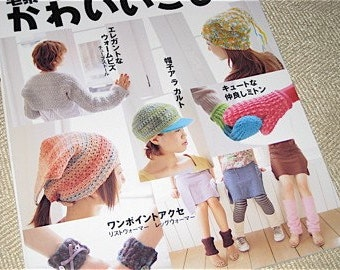 Japanese Craft Pattern Book Crochet and Knit