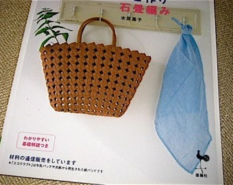 Japanese Eco Craft Pattern Book Basket Weaving