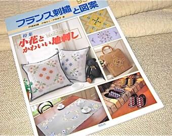 Japanese Craft Pattern Book Embroidery Stitching