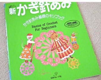 Japanese Craft Pattern Book Crochet How To