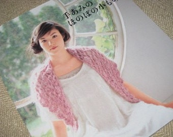 Japanese Pattern Book  Crochet and Knit