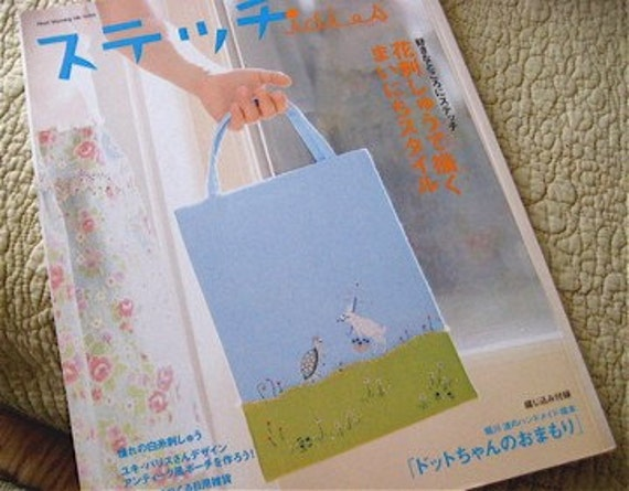 Japanese Pattern Book Embroidery Ideas Volume 7 out of print