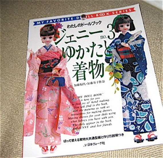 Japanese Craft Pattern Book Sewing Doll Kimono