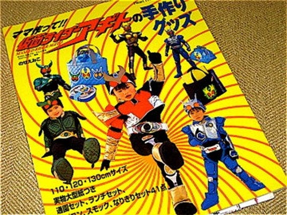Japanese Craft Pattern Book  Ultraman Costumes for Kids  OUT OF PRINT....extremely rare vinage