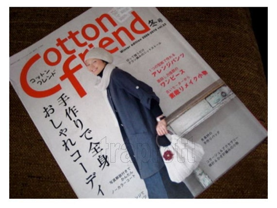 Japanese Craft Pattern Book Cotton Friend  Winter 2009 out of print