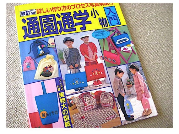 Japanese Craft Pattern Book Sewing School Bags and Accessories