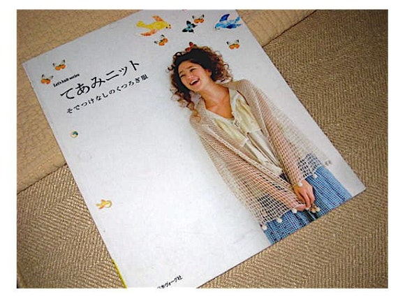 Japanese Craft Pattern Book Knit and Crochet