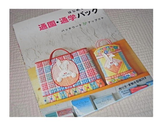 Japanese Craft Pattern Book School Bags and Accessories