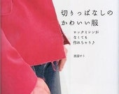 CUTE CLOTHES WITHOUT Hemming - Japanese Craft Book