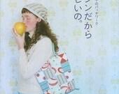 MACHINE MADE PATCHWORKS 01 - Japanese Craft Book