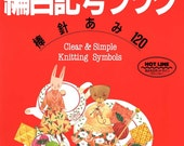 Clear and Simple Knitting Symbols - Japanese Craft Book