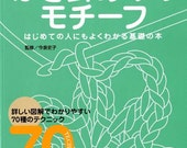 BEGINNER'S CROCHET MOTIFS 70 - Japanese Craft Book