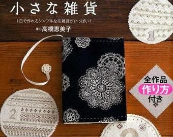 Simple Zakka Fabric Goods - Japanese Craft Book