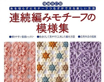 CONTINUOUS CROCHET MOTIF 60 Book - Japanese Craft Book