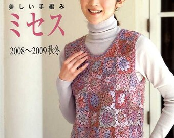 Out of Print Beautiful MRS Knit Clothes - Japanese Craft Book