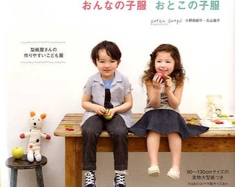 Simple Design Boys and Girls Clothes -Japanese Book