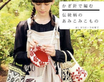 Traditional Design Cute Crochet Goods - Japanese Craft Book